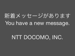 iPhone、新着メッセージがありますの通知を非表示に!ドコモメール