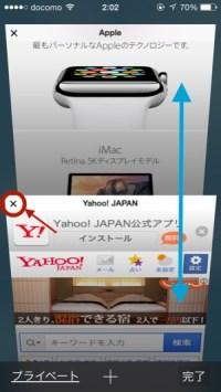 safari タブ画面 ×ボタン