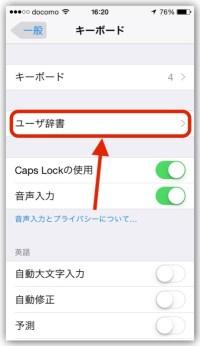 設定アプリ ユーザー辞書