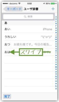 設定アプリ キーボード ユーザ辞書 スワイプ