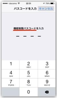 設定アプリ 機能制限パスコード入力