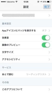 twitterアプリ 設定メニュー