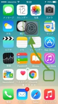 ホーム画面 アプリアイコン移動