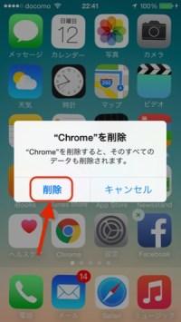 ホーム画面 アプリアイコン削除 確認