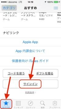AppStore サインイン