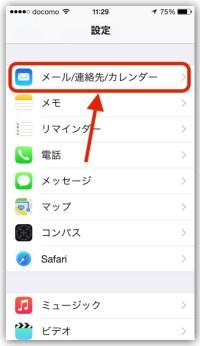 設定アプリ3 のコピー