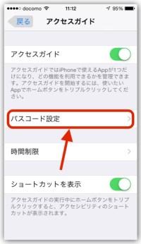 設定アプリ アクセスガイド