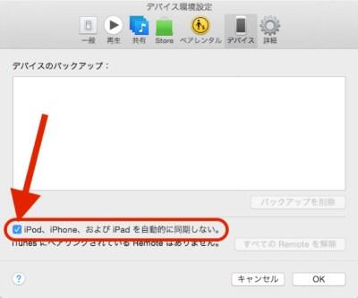 PC iTunes 自動的に同期しない
