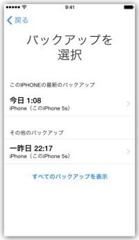 iCloudから復元
