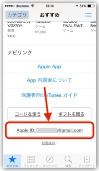 App Store AppleID