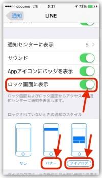 LINE 通知設定 iPhone本体