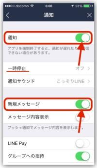 LINE 通知 新規メッセージ