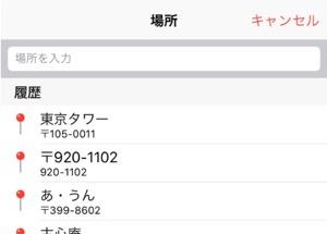 iPhone、カレンダーアプリの場所履歴を削除する方法は?