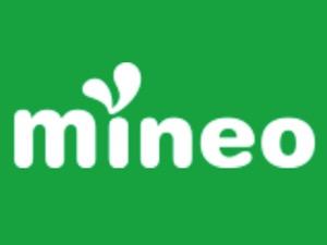 格安SIMカード『mineo(マイネオ)』のプラン詳細&評価