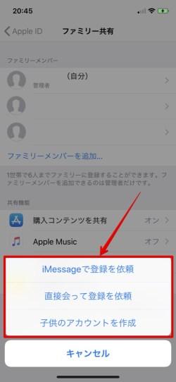 ミュージック 共有 apple ファミリー