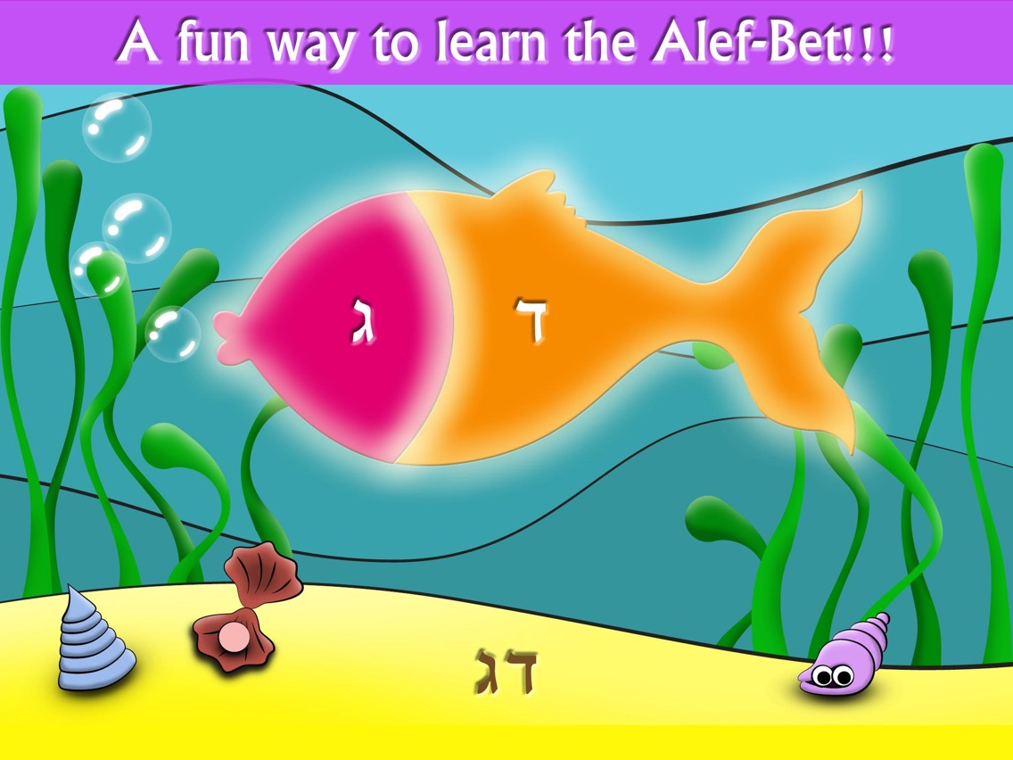 Alef Bet Puzzle