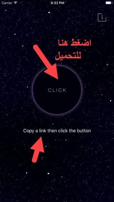 تطبيق الثقب الأسود لتحميل الفيديو من مواقع التواصل الاجتماعي
