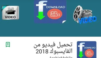 تطبيق تحميل الفيديو من الفيس بوك بسهولةوبصيغات متعددة للاندرويد