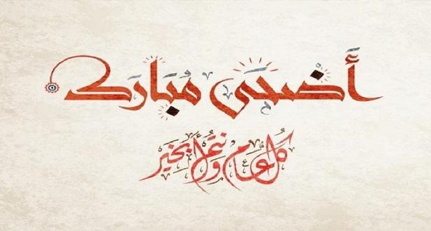 رسائل تهنئة عيد الأضحى المبارك