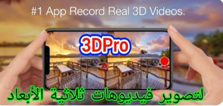 927ca5472 تطبيق 3DPro هو تطبيق احترافي ومميز قام بتصميمه المبرمج الفلسطيني عمرو جابر،  ويعمل على تصوير مقاطع فيديو محترفة بتقنية 3D ثلاثية الأبعاد باستخدام كاميرا  ...