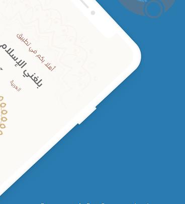 تطبيق بلغني الاسلام
