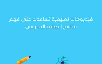 تطبيق التعليم السوري