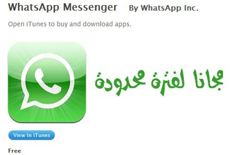 whatsapp-free-iqs_thumb4