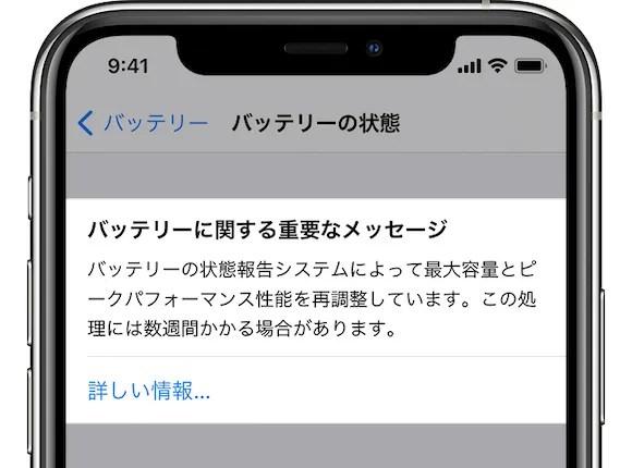 Apple iOS14.5 iPhoen11 バッテリー