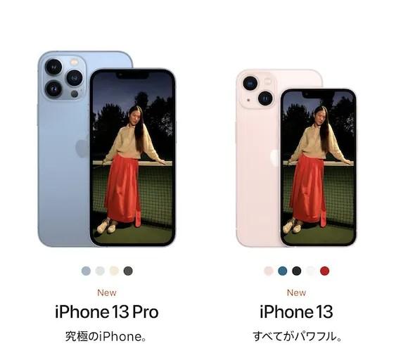 iPhone13 series repair
