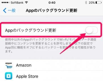 Appのバックグラウンド更新