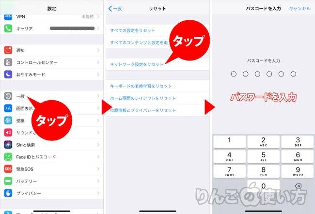 iPhone・iPadのネットワーク設定をリセットする方法 その1