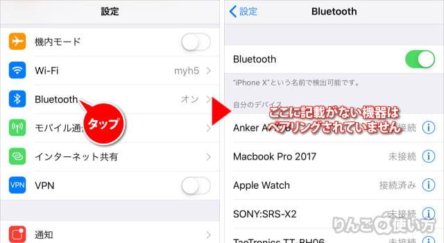 【iPhone・iPad】Bluetooth機器がペアリングされているか確認する方法