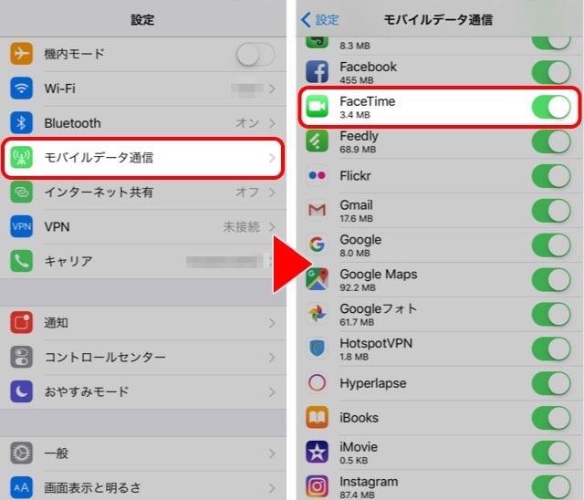 FaceTime モバイル通信の設定をチェック