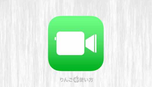 FaceTimeのカメラを切り替える方法(iOS 12.1対応)