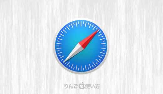iPhone・iPadのSafariで閲覧履歴を見る・履歴を削除する方法