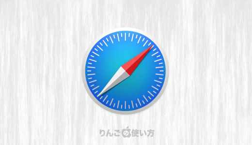 [iPhone・iPad]Safariに保存されているクレジットカードの情報を削除する方法