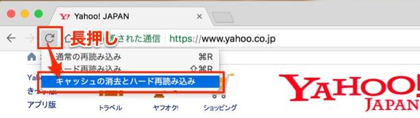 Chromeでキャッシュを強制的に削除/クリアする方法