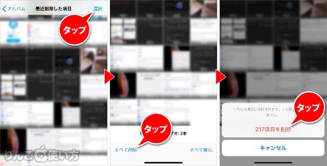 iPhone・iPadの削除した項目を完全に削除する方法 2/2