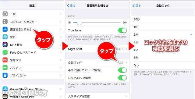 自動ロックまでの時間を変更する方法 iphone ipad