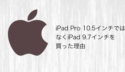 iPad Pro 10.5インチではなく通常のiPad 9.7インチを買った理由
