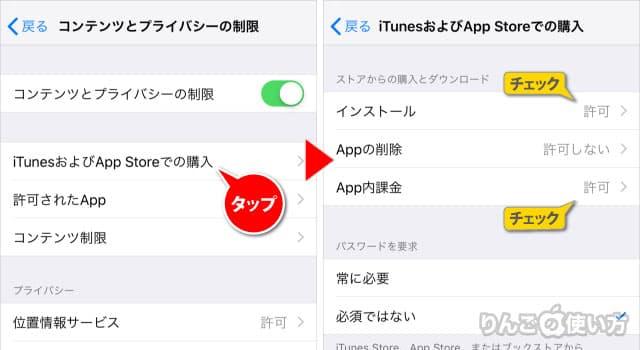 機能制限を使ってアプリのインストールやアプリ内課金を制限する方法 iPhone iPad