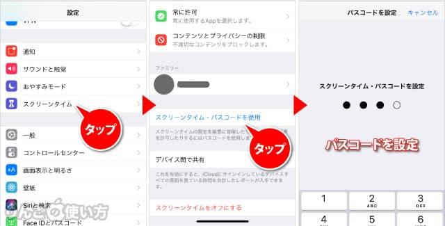 スクリーンタイムにパスワードをかける方法