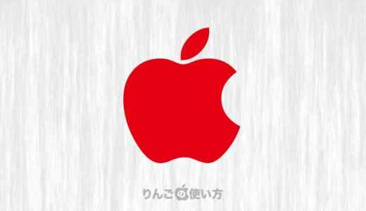Appleのロゴ「」をiPhone・iPad・Macで入力する方法