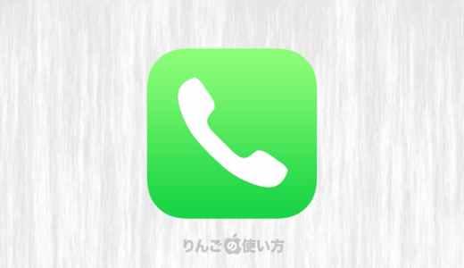 【iPhone】電話の着信履歴を消す方法。個別・一括削除・復元のやり方