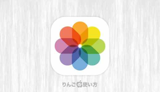 iPhone・iPadのライブフォトを動画として保存する方法(iOS 13・iPadOS 13)