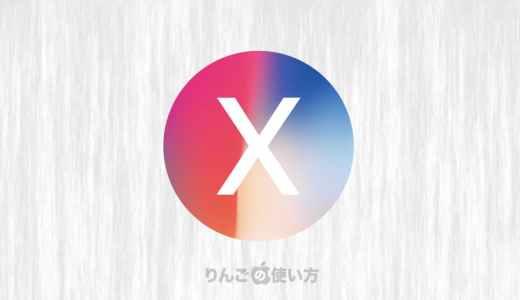 iPhone X以降ここが変わった!「マルチタスキング」を表示。iPhone XS・iPhone XR対応