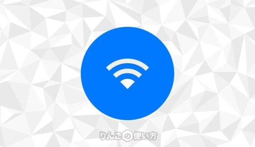 iPhone・iPad「明日まで近くのWi-Fiとの接続を解除します」っていったいどういう意味?