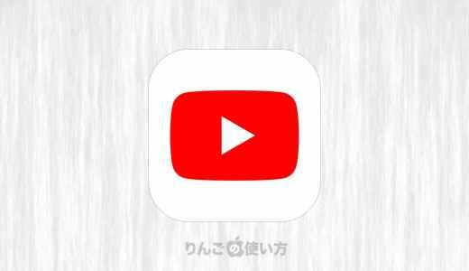 【iPhone・iPad】Youtubeでピクチャーインピクチャー(PIP)する方法