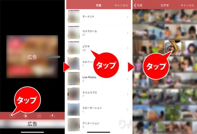 iPhone・iPadで動画を回転させる方法 1/2