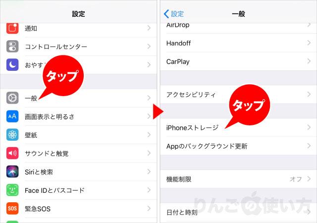 【iPhone・iPad】設定からアプリを削除する方法 その1